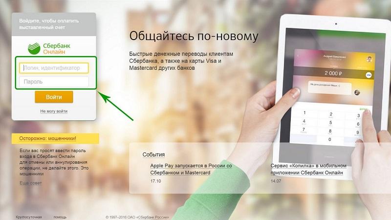 как перевести рубли в доллары в Сбербанке Онлайн