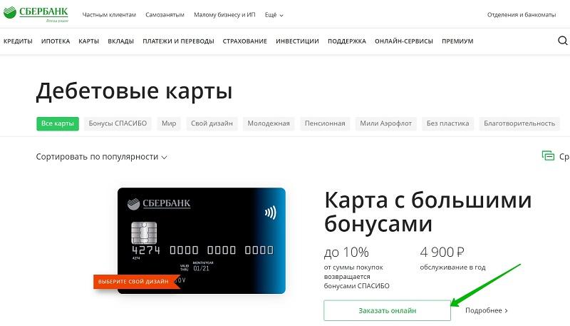 валютная дебетовая карта Сбербанка