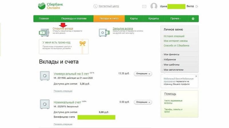 открыть долларовый счет в Сбербанке Онлайн