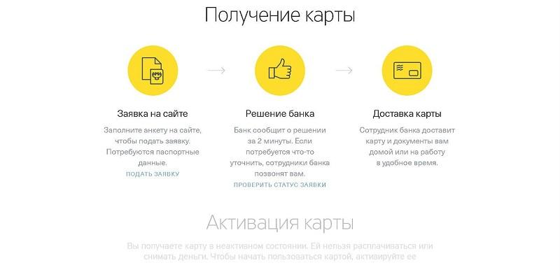 дебетовая валютная карта Тинькофф