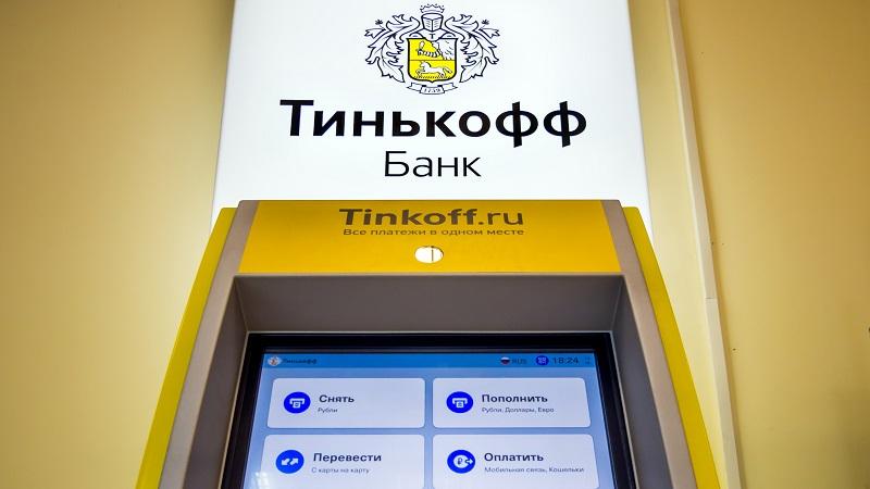 где снять Евро с карты Тинькофф без комиссии