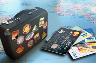 валютные карты для поездки за границу