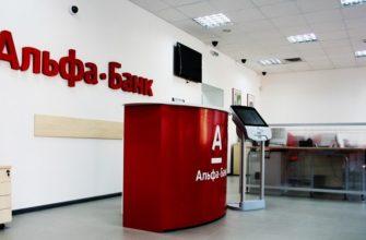 валютный счет Альфа-банк