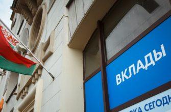 вклады в Беларусбанке в валюте