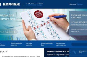 Валютные вклады Газпромбанка
