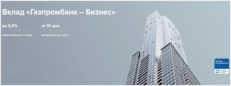 вклад Газпромбанка в Евро