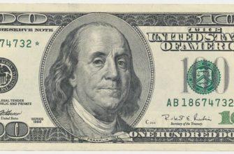 кто изображен на купюре 100 долларов