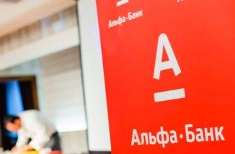 валютные вклады Альфа-банка
