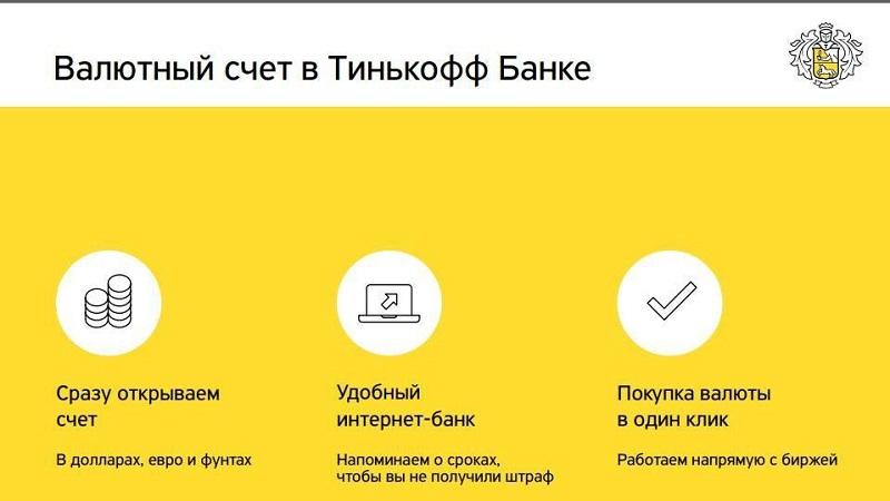 мультивалютный счет Тинькофф