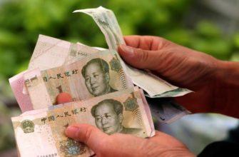 какая валюта в Китае