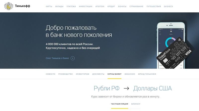 обмен валюты Тинькофф банк