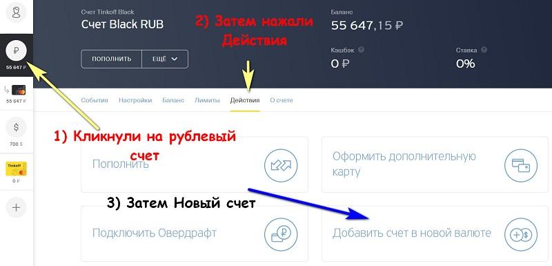 конвертация валют Тинькофф