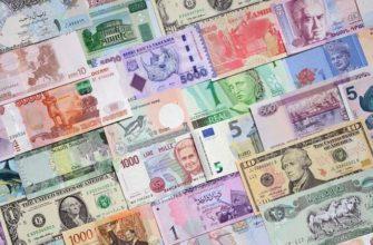 валюты разных стран мира